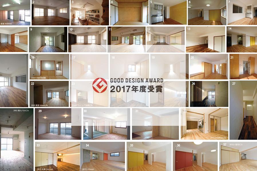 「漆喰と木の室」が2017年グッドデザイン賞を受賞いたしました。